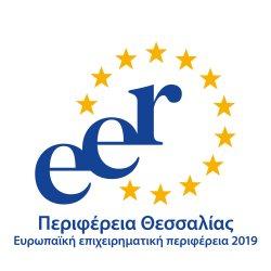 Περιφέρεια Θεσσαλίας - Ευρωπαϊκή επιχειρηματική περιφέρεια 2019