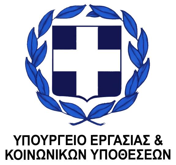Υπουργείο Εργασίας και Κοινωνικών Υποθέσεων
