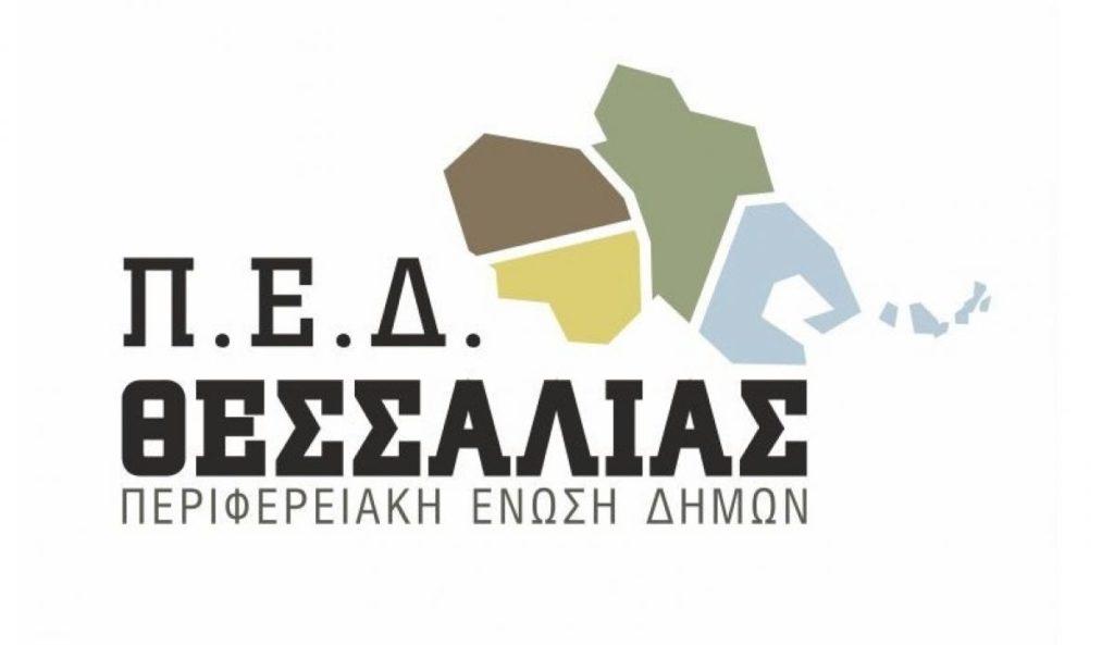 Περιφερειακή Ένωση Δήμων Θεσσαλίας